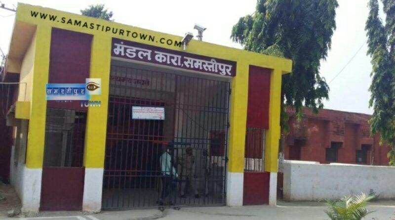 समस्तीपुर मंडल कारा के अलावा रोसड़ा समेत 50 जेलों में 92 सहायक जेल अधीक्षक की पोस्टिंग समस्तीपुर Town