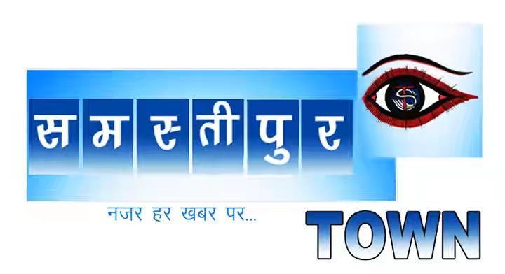 Contacts समस्तीपुर Town