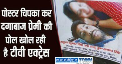 मुंगेर के लड़के से इस हीरोइन को हुआ प्यार, शादी रचाने के लिए पूरे शहर में लड़की ने लगा दी है पोस्टर समस्तीपुर Town