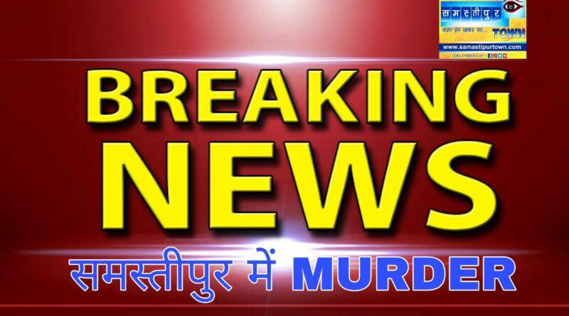 समस्तीपुर में सीमेंट व्यवसायी की गला दबाकर हत्या, घटना के विरोध में सड़क जाम समस्तीपुर Town