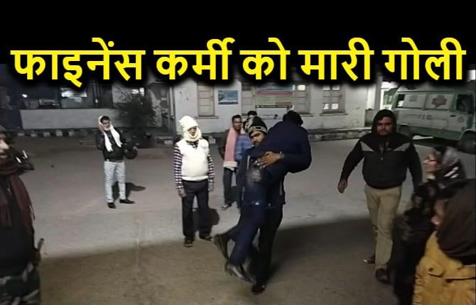 समस्तीपुर में फाइनेंस कर्मी को मारी गोली, साढ़े तीन लाख रुपयों से भरा बैग लेकर अपराधी फरार समस्तीपुर Town