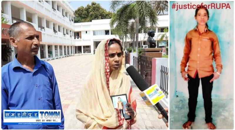 न्याय की आस : बेटी के न्याय के लिए भटक रहे लाचार माता-पिता, अभी तक मामले का उद्भेदन नही समस्तीपुर Town