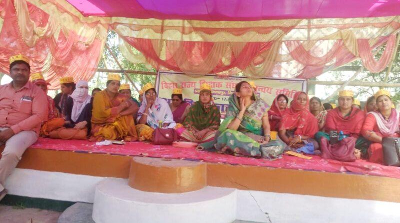 बीआरसी उजियारपुर के प्रांगण में 25वें दिन भी जारी रहा शिक्षकों का हड़ताल समस्तीपुर Town