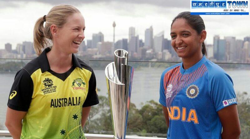 T-20 World Cup : ऑस्ट्रेलिया से फाइनल आज, विश्व महिला दिवस पर इतिहास रचने को तैयार भारत की बेटियां समस्तीपुर Town