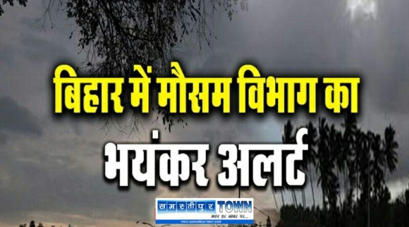 समस्तीपुर समेत उत्तर बिहार में 24 घंटे में बारिश व ओलावृष्टि की संभावना, 10-15 किमी की रफ्तार से चलेगी हवा समस्तीपुर Town
