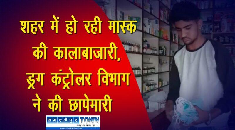 मास्क कालाबाजारी की सूचना पर शहर के दवा दुकानों में छापेमारी समस्तीपुर Town