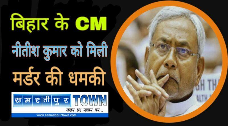 सीएम नीतीश को मिली मर्डर की धमकी, जांच में जुटी पुलिस समस्तीपुर Town