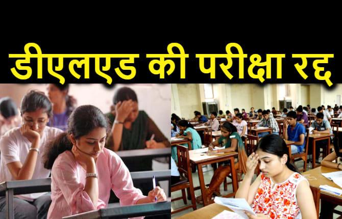 बिहार D.El.Ed की परीक्षा कैंसल, सभी जिलों के DM और SP को आदेश जारी समस्तीपुर Town