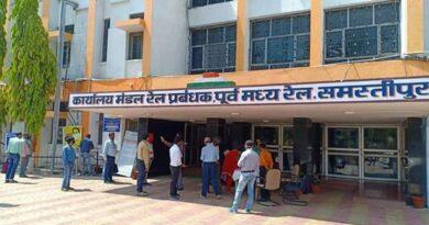सेनेटाइजेशन के बाद आज से शुरू होगा डीआरएम कार्यालय, प्रवेश के दौरान नियमों का होगा पालन समस्तीपुर Town