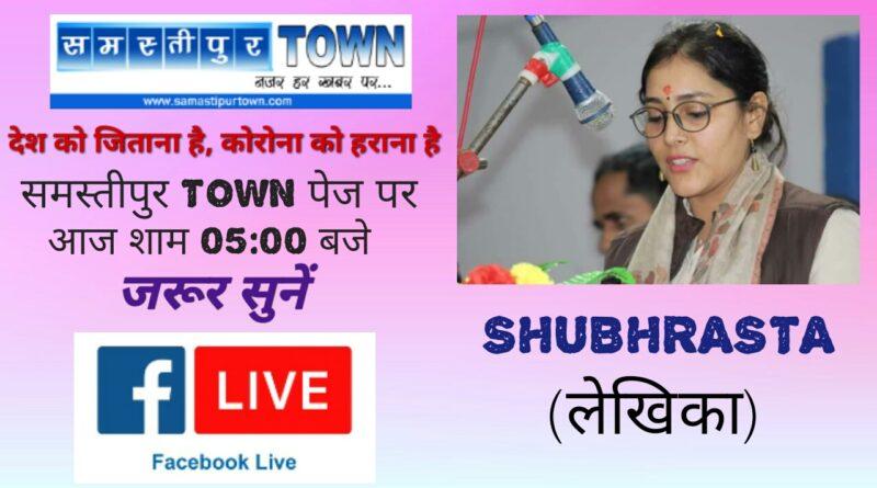 शुभ्रास्था शिखा आज Samastipur Town के फेसबुक पर LIVE रहेंगी, जानें उनका जीवन परिचय समस्तीपुर Town