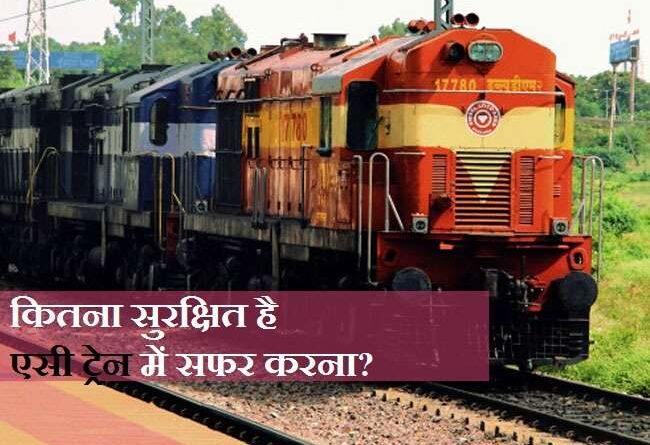 क्या तेज़ी से फैलते कोरोना वायरस के बीच एसी ट्रेन में सफर करना सुरक्षित है? समस्तीपुर Town