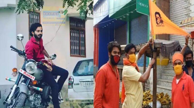 क्या भगवा ध्वज पर लगा प्रतिबंध? दबाव, शोषण और राजनीति --- पढ़े राणा हंसराज की कलम से... समस्तीपुर Town