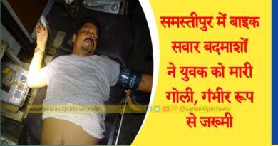 बड़ी खबर : समस्तीपुर में बाइक सवार बदमाशों ने युवक को मारी गोली, गंभीर रूप से जख्मी समस्तीपुर Town