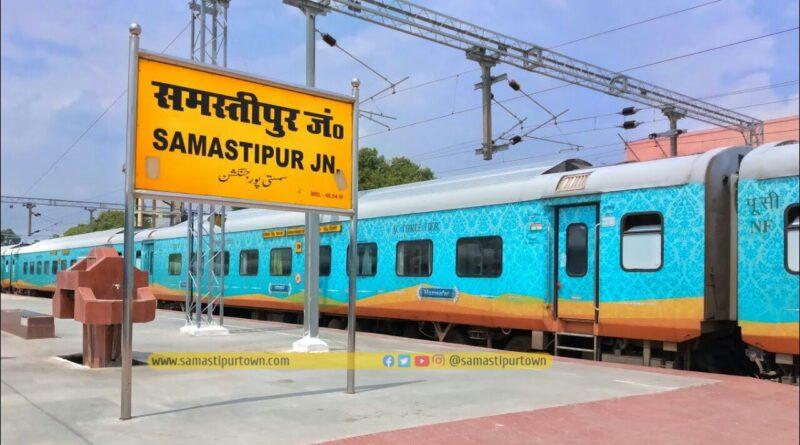 कोरोना संक्रमण के प्रसार कम होते ही समस्तीपुर मंडल के 11 जोड़ी स्पेशल ट्रेनों के परिचालन में अवधि विस्तार समस्तीपुर Town