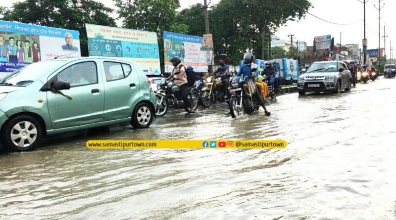 बीते दो दिनों से रह-रहकर लगातार बारिश होने से समस्तीपुर शहर की सड़कों पर फिर जलजमाव समस्तीपुर Town