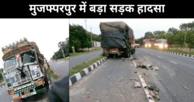 मुजफ्फरपुर में ट्रक और पुलिस वैन की जबरदस्त टक्कर, 1 पुलिस वाले और चालक की मौत, 3 की हालत गंभीर समस्तीपुर Town