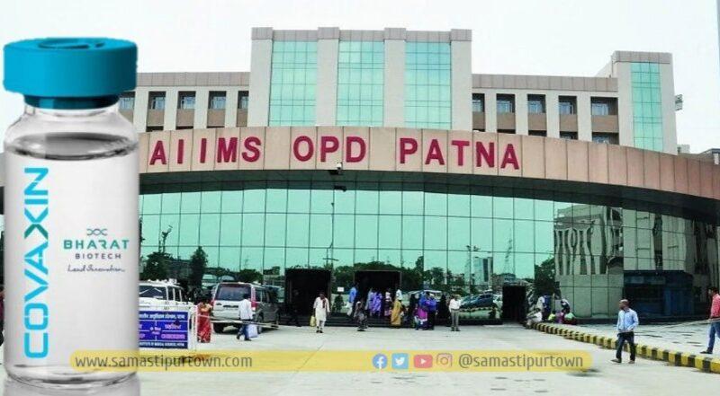 पटना एम्स में वैक्सीन के ट्रायल का पहला चरण सफल, 29 से दूसरा चरण होगा चालू समस्तीपुर Town