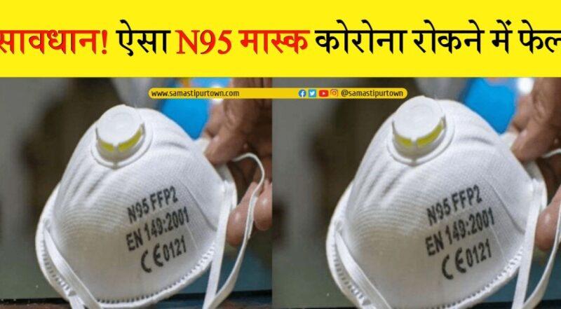 सावधान! ऐसा N95 मास्क कोरोना वायरस को रोकने में हो रहा है फेल, केन्द्र सरकार ने जारी की एडवाइजरी..., जान लीजिए समस्तीपुर Town