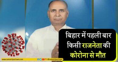 बिहार में कोरोना से पहले नेता की मौत, बीजेपी MLC ने पटना एम्स में तोड़ा दम समस्तीपुर Town