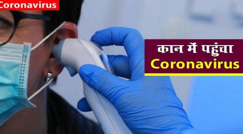 कोरोना : रोज नया शोध, रोज नया खुलासा अब कान से भी शरीर में पहुंचेगा Coronavirus, जानिए पूरी बात..... समस्तीपुर Town