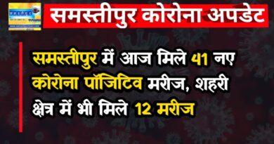 समस्तीपुर में आज मिले 41 नए कोरोना पॉजिटिव मरीज, शहरी क्षेत्र में भी मिले 12 मरीज समस्तीपुर Town