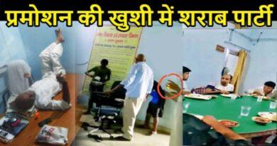 बिहार : दारोगा से बड़ा बाबू बनने पर जमकर शराब पार्टी, सरकारी कार्यालय में ही सजा दिया मयखाना समस्तीपुर Town