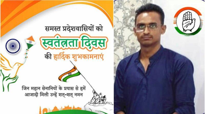 बिहार प्रदेश कांग्रेस कमिटी (अल्पसंख्यक विभाग) के प्रदेश सचिव मो. नजीरूल हसन ने दी स्वतंत्रता दिवस की शुभकामनाएं समस्तीपुर Town
