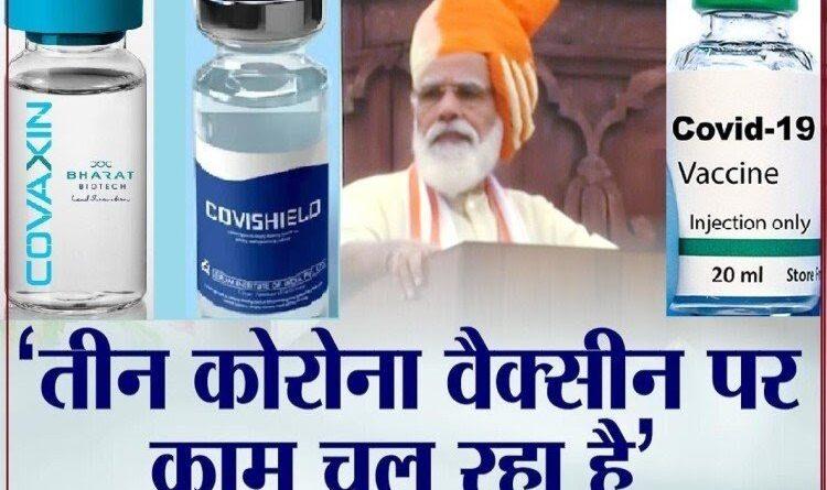 PM मोदी ने स्वतंत्रता दिवस पर जिन तीन वैक्सीन का जिक्र किया, उसमें से एक तीसरे फेज के ट्रायल में पहुंची समस्तीपुर Town