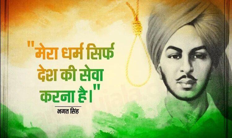 आज ही के दिन भारत के महान क्रांतिकारी और देशभक्त भगत सिंह ने लिया था जन्म समस्तीपुर Town