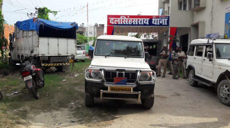 दलसिंहसराय थाना में आचार संहिता उल्लंघन का पहला मामला दर्ज समस्तीपुर Town