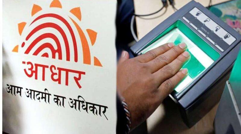 UIDAI ने बताया Aadhaar को सेफ रखने का तरीका, आधार के दुरुपयोग से हो जायेंगे निश्चिंत समस्तीपुर Town