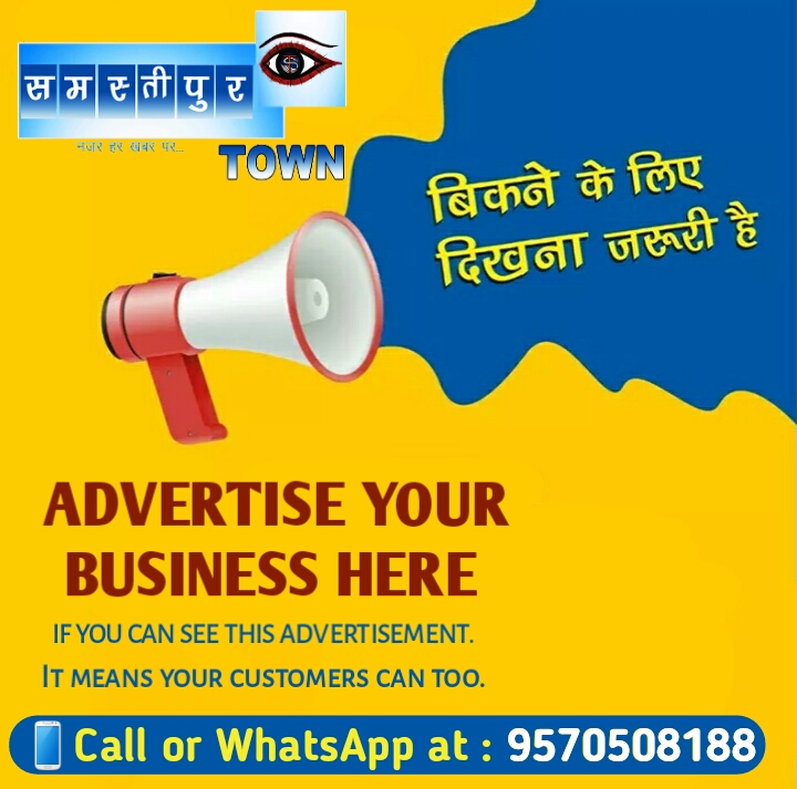 Advertise your business with samastipur town