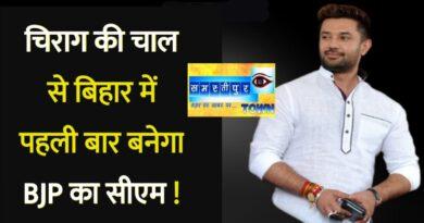 चिराग की चाल से बिहार में पहली बार बनेगा भाजपा का सीएम! पर्दे के पीछे की कहानी समस्तीपुर Town