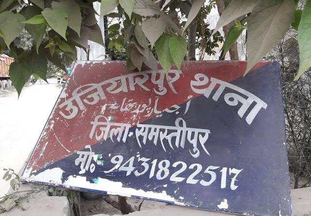 कोलकाता में दवा व्यवसायी से लूटकांड मामले में उजियारपुर से चार शातिर गिरफ्तार समस्तीपुर Town