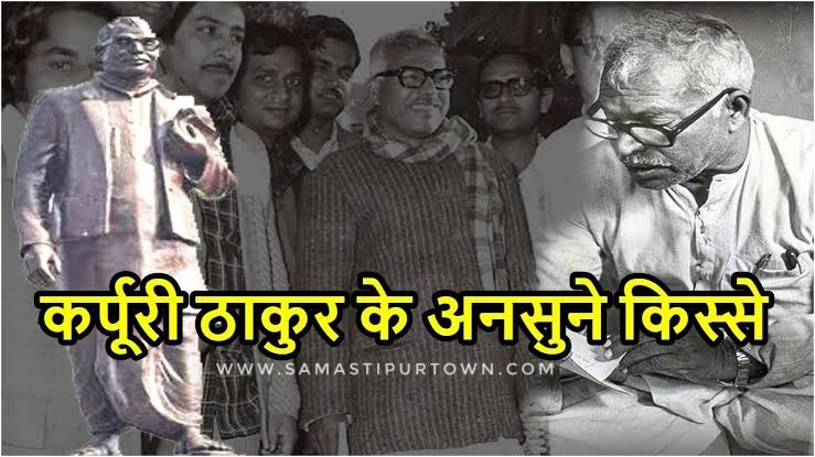 विधायक बनने के बाद कर्पूरी ठाकुर ने दोस्त से कोट मांगकर की थी विदेश यात्रा समस्तीपुर Town