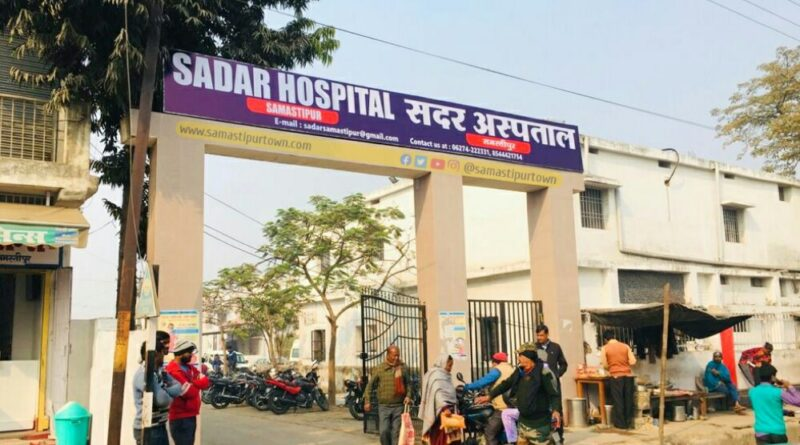 सदर अस्पताल में प्रसव को पहुंची प्रसूता की मौत के मामले ने पकड़ा तूल, जांच शुरू समस्तीपुर Town