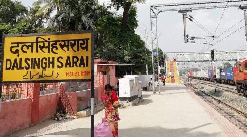 दलसिंहसराय स्टेशन होकर नहीं चलेगी जयनगर-राजेंद्रनगर इंटरसिटी, यात्रियों में निराशा समस्तीपुर Town