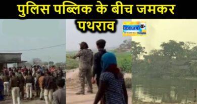 समस्तीपुर : मछली के लिए इंसान के खुन के प्यासे लोग, आक्रोशित ग्रामीण और पुलिस के बीच जमकर रोड़ेबाजी समस्तीपुर Town