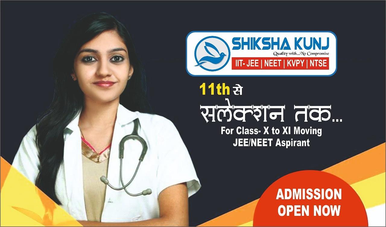 Advertisement siksha kunj 2