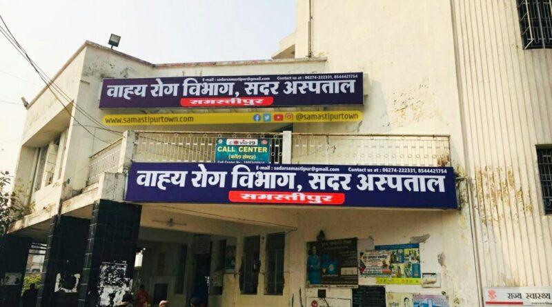 बिहार के अस्पतालों में ओपीडी का समय बढ़ा, अब शाम 4 बजे तक होगा मरीजों का इलाज समस्तीपुर Town