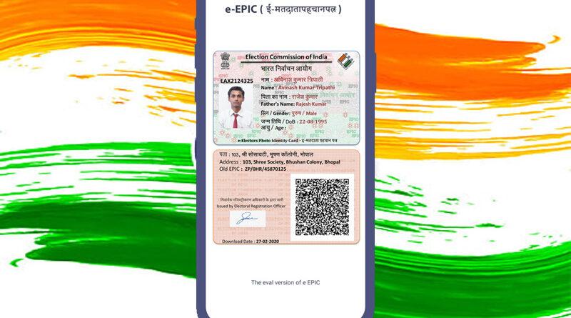 होटल, रेलवे और एयरपोर्ट पर मान्य होगा ई वोटर कार्ड लेकिन मतदान केंद्र पर ले जाने की इजाजत नहीं समस्तीपुर Town