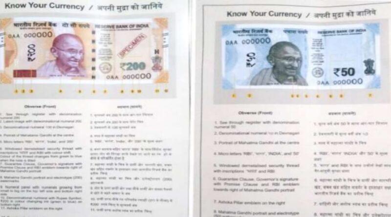 मार्केट में चल रहे हैं 50-200 रुपये के नकली नोट, नुकसान से बचना है तो रखें करेंसी की ये जानकारी समस्तीपुर Town