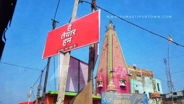 """""""हैं तैयार हम"""", जल्द आ रहा है..., लोगों के लिये पहेली बनी यह पोस्टर समस्तीपुर Town"""