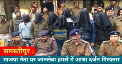 भाजपा नेता पर जानलेवा हमले मामले में कुख्यात समेत आधा दर्जन अपराधी 24 घंटे के भीतर गिरफ्तार समस्तीपुर Town