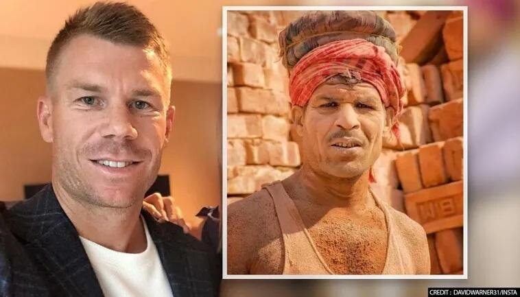 डेविड वॉर्नर ने शेयर की ईंट भट्टे के मजदूर की फोटो; हरभजन सिंह ने पूछा- आपका भाई है क्या? समस्तीपुर Town