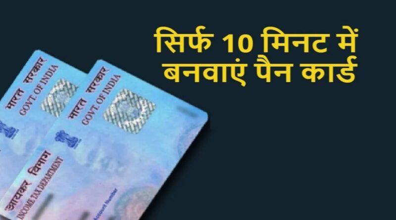 काम की खबर: घर बैठे मात्र 10 मिनट में बनेगा पैन कार्ड, सरकार की इस सुविधा का उठाएं लाभ समस्तीपुर Town