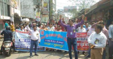 समस्तीपुर में बैंक कर्मियों की हड़ताल का दिखा असर, बैंकिंग सेवाएं रहीं प्रभावित, लोगों की बढ़ी परेशानी समस्तीपुर Town