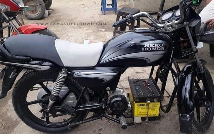 अब बाइक में पेट्रोल इंजन की जगह बैट्री लगवा रहे हैं लोग! जानें- कितना आता है खर्चा? समस्तीपुर Town
