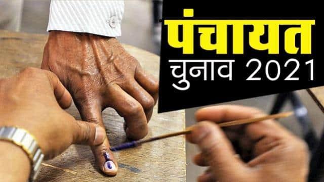 बिहार में पंचायत चुनाव को लेकर बड़ी खबर, इस दिन हो सकता है तारीखों का एलान समस्तीपुर Town