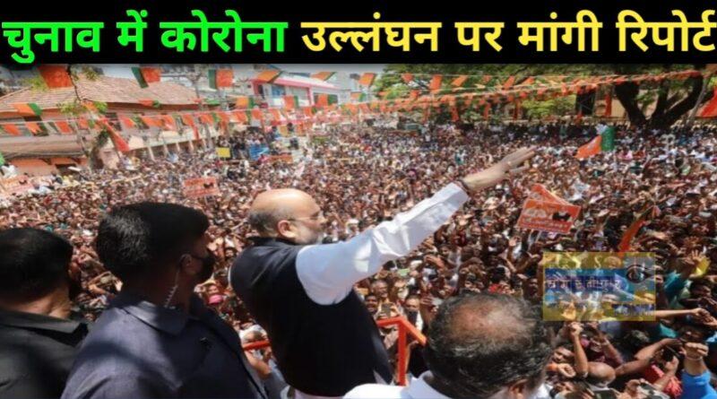 अब एक्शन में आया मानवाधिकार आयोग, चुनावों में कोरोना के उल्लंघन पर मांगी रिपोर्ट समस्तीपुर Town